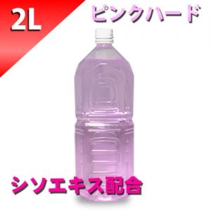 ピンクローション(シソエキス配合) 2Lペットボトル ハードタイプ (原液)