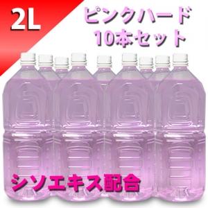 ピンクローション(シソエキス配合) 2Lペットボトル ハードタイプ (原液) 10本セット