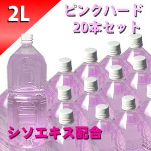 ピンクローション(シソエキス配合) 2Lペットボトル ハードタイプ (原液) 20本セット