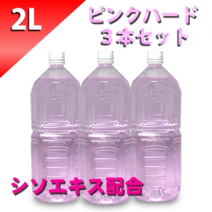 ピンクローション(シソエキス配合) 2Lペットボトル ハードタイプ (原液) 3本セット