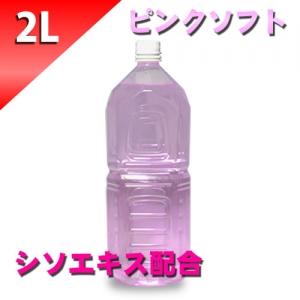 ピンクローション(シソエキス配合) 2Lペットボトル ソフトタイプ