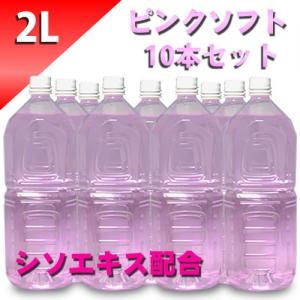 ピンクローション(シソエキス配合) 2Lペットボトル ソフトタイプ 10本セット