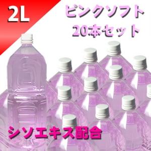 ピンクローション(シソエキス配合) 2Lペットボトル ソフトタイプ 20本セット
