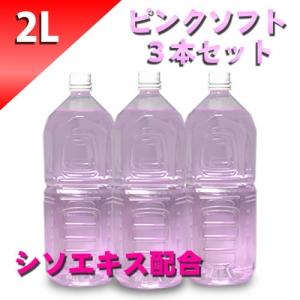 ピンクローション(シソエキス配合) 2Lペットボトル ソフトタイプ 3本セット