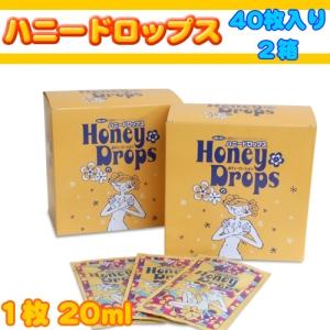ハニードロップス 20ml 2箱セット