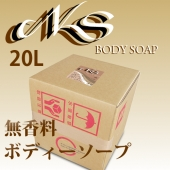 NS ボディーソープ 20L (無香料)