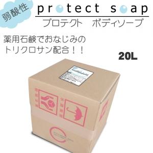 殺菌・消毒 液体石鹸 プロテクトボディソープ 20L