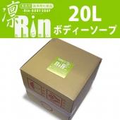 凛(Rin)ボディーソープ  20L