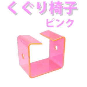 くぐり椅子 ピンク