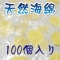 天然海綿100個(5cm~6cm)