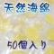 天然海綿50個(5cm~6cm)