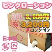 中野商店 オリジナル ピンクローション 20L