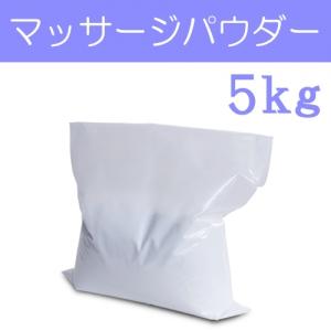 業務用 マッサージパウダー 5kg (無臭)