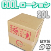 業務用 クールローション 20L