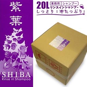 紫葉(シバ) リンスインシャンプー 20L パープル