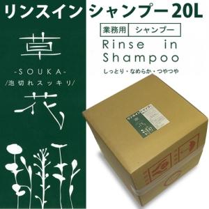 草花(ソウカ) リンスインシャンプー 20L