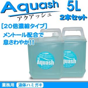 業務用液体ハミガキ アクアッシュ 5L 2本セット