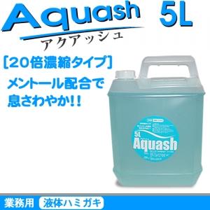 業務用液体ハミガキ アクアッシュ 5L