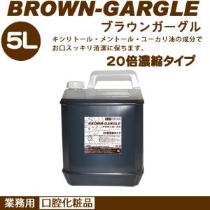 業務用洗口液 ブラウンガーグル 5L