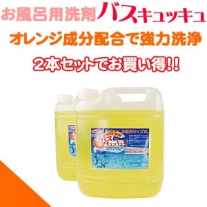 業務用 お風呂洗剤 バスキュッキュ 5L 2個