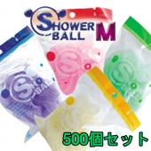 シャワーボール 500個入り