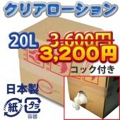 中野商店 オリジナルクリアローション 20L