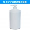 業務用 詰め替え容器 ポンプ式 1L